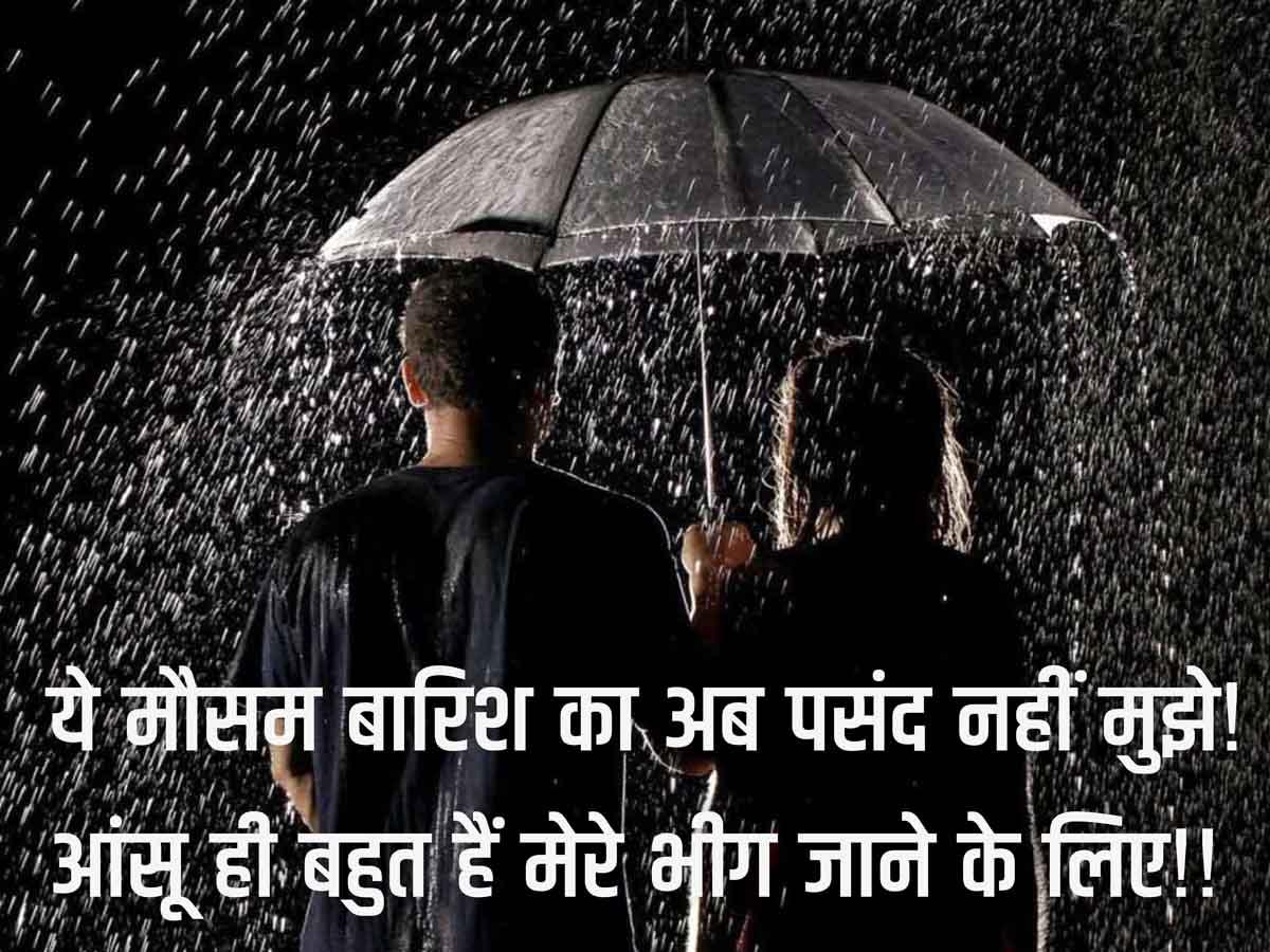 Sawan Shayari, नई सावन शायरी, Romantic Sawan Shayari, Best Sawan Shayari In  Hindi Page: 1