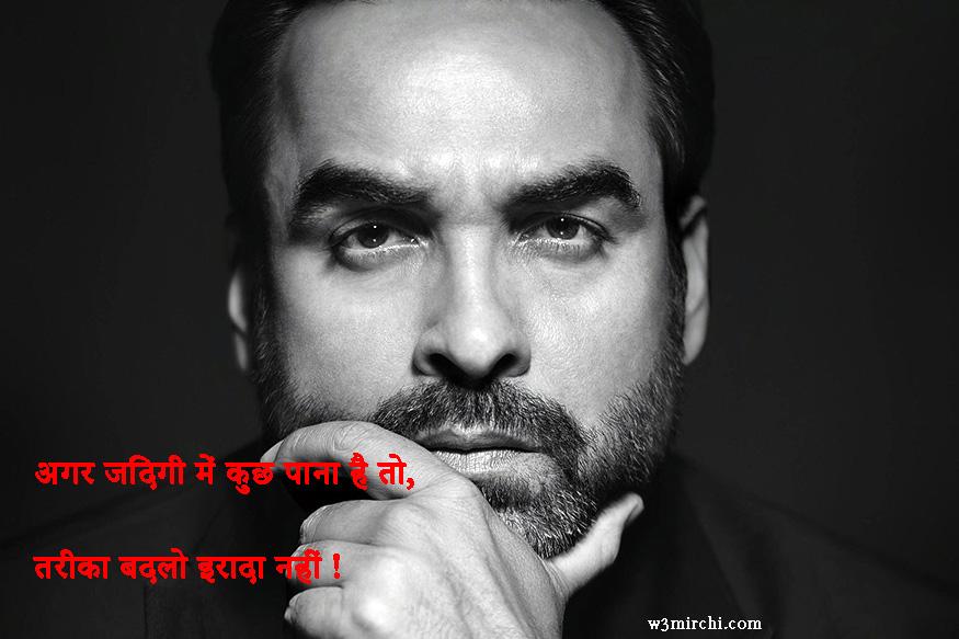 Attitude Shayari Ego Shayari तरीका बदलो इरादा नहीं!