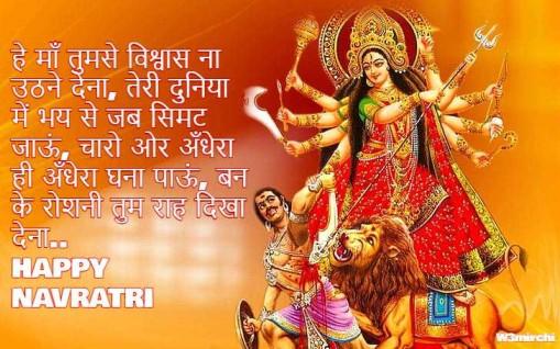 हे माँ तुमसे विश्वास ना उठने देना,Happy Navratri