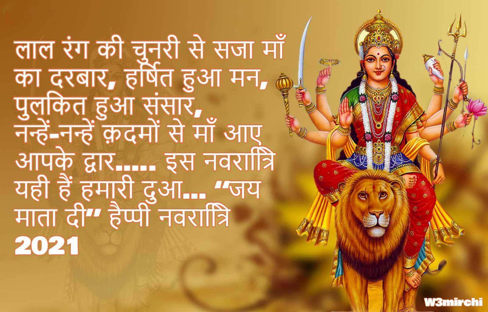 """लाल रंग की चुनरी से सजा माँ का दरबार,  """"जय माता दी"""" हैप्पी नवरात्रि"""