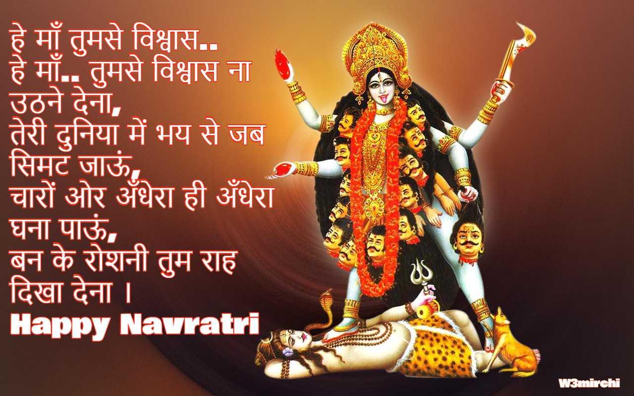 Happy Navratri jai ma kaali