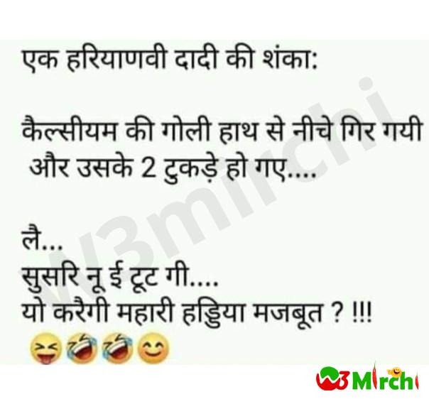 Hariyanvi jokes