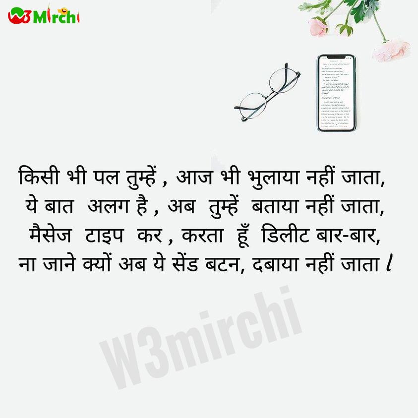 Romantic Shayari किसी  भी पल  तुम्हें , आज भी भुला  नहीं जाता,