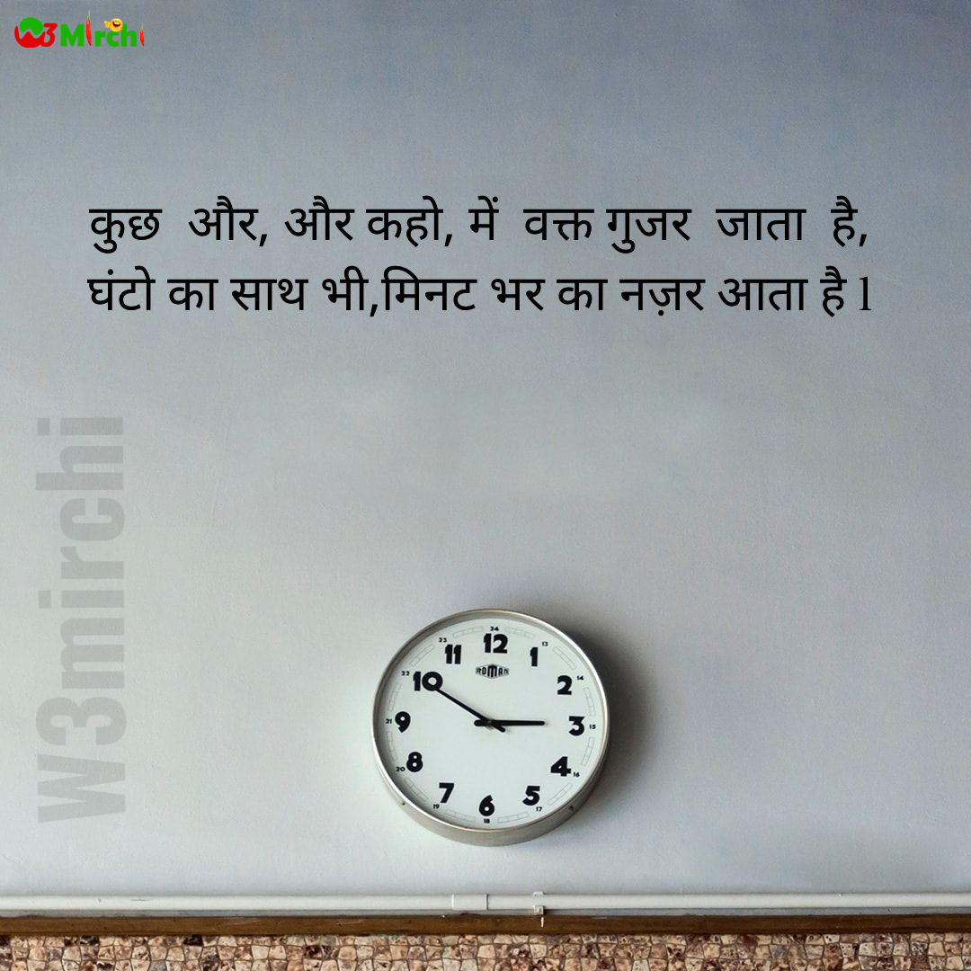 Love Shayari    कुछ और, और कहो, में वक्त गुजर जाता है,