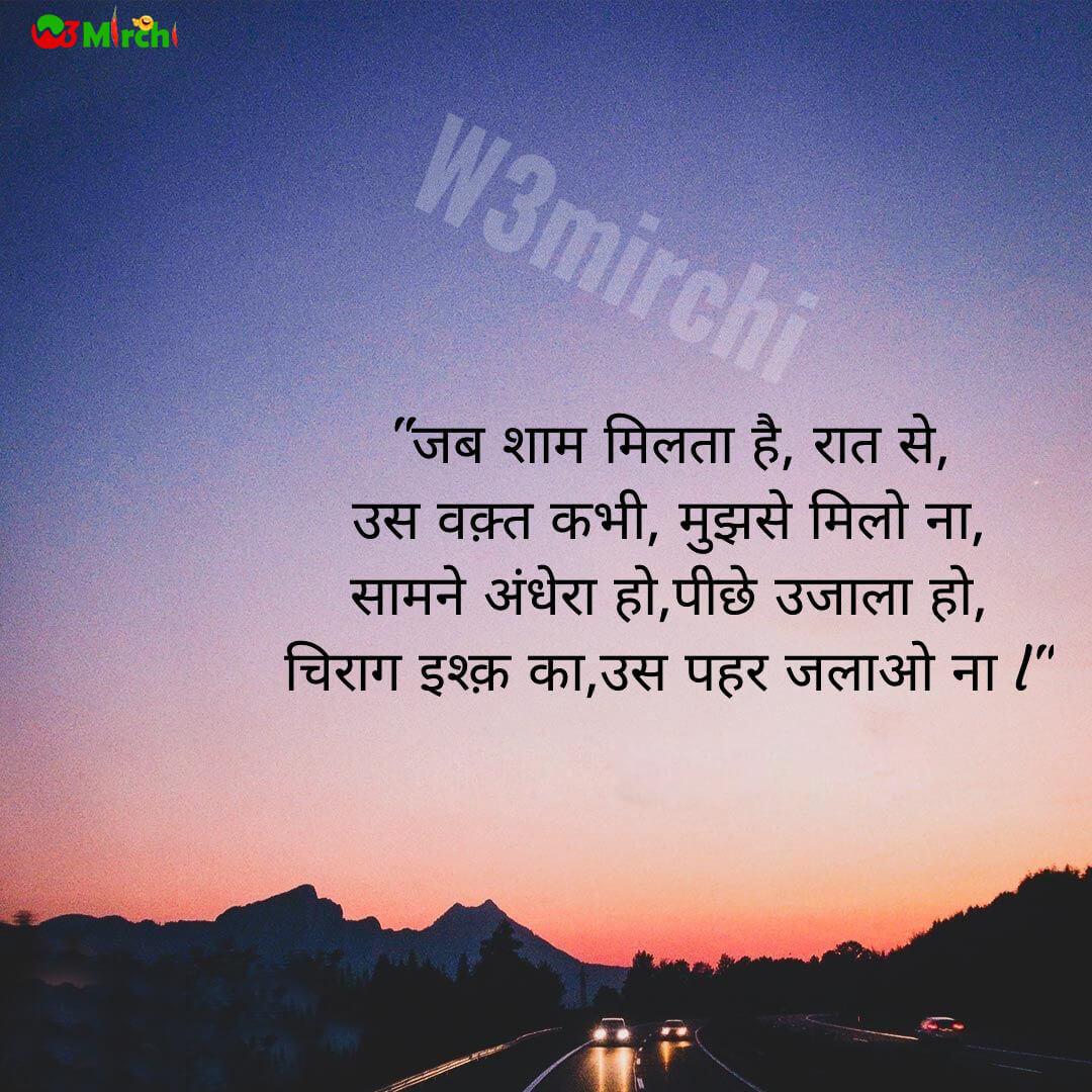 """Good Night Shayari  """"जब शाम मिलता है, रात से,"""