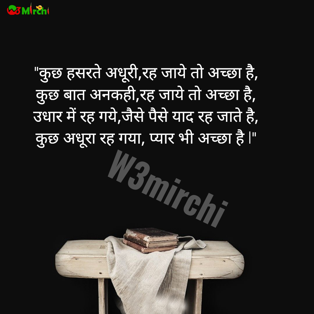 """Romantic Shayari  """"कुछ हसरते अधूरी ही रह जाये तो अच्छा है,"""