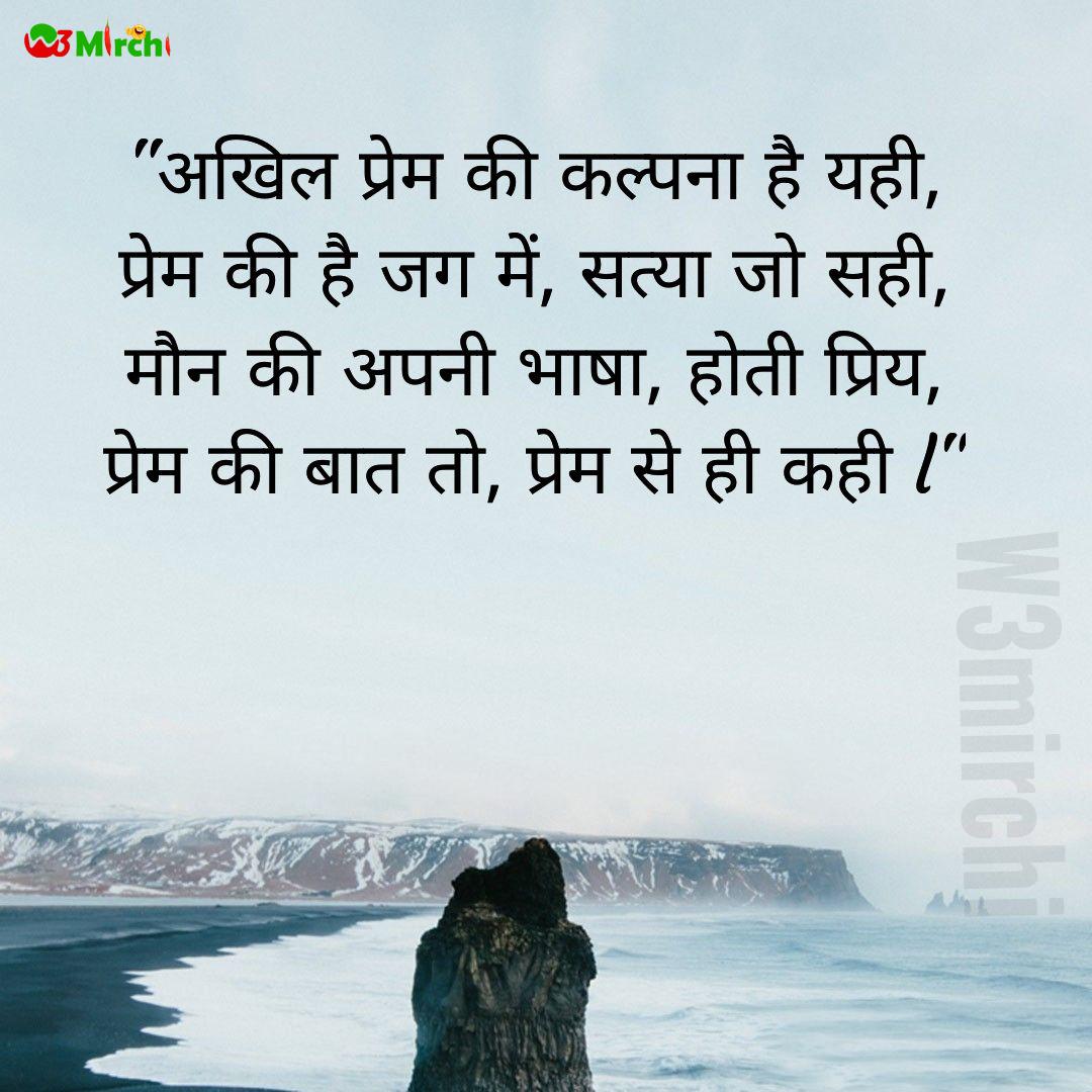 """Love Shayari  """"अखिल प्रेम की कल्पना है यही,"""