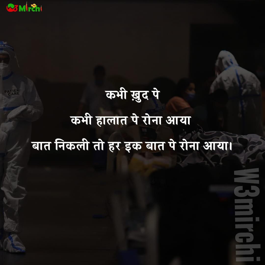 Sad Shayari  कभी ख़ुद पे कभी हालात पे रोना आया