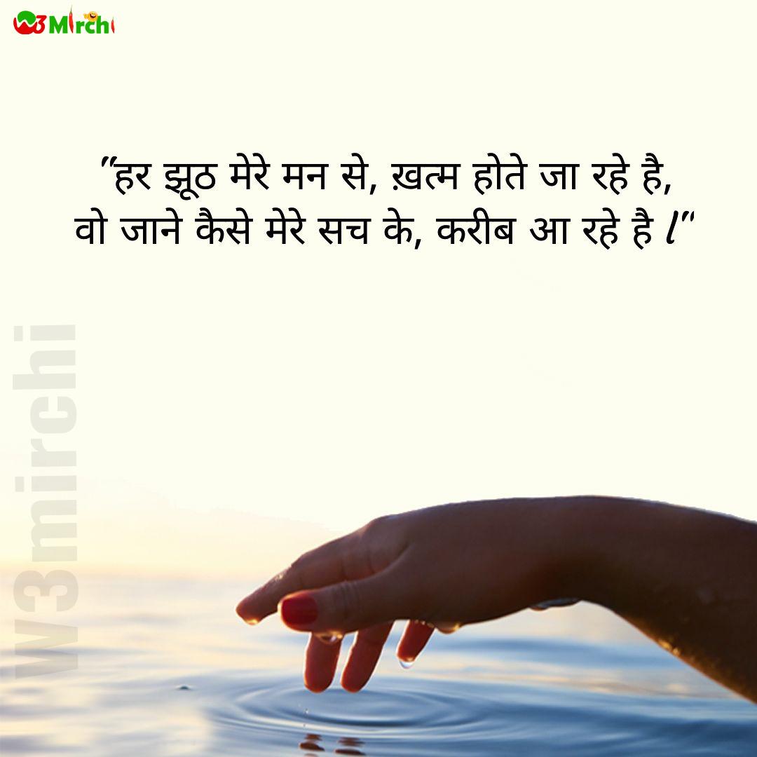 """Love Shayari  """"हर झूठ मेरे मन से, ख़त्म होते जा रहे है,"""