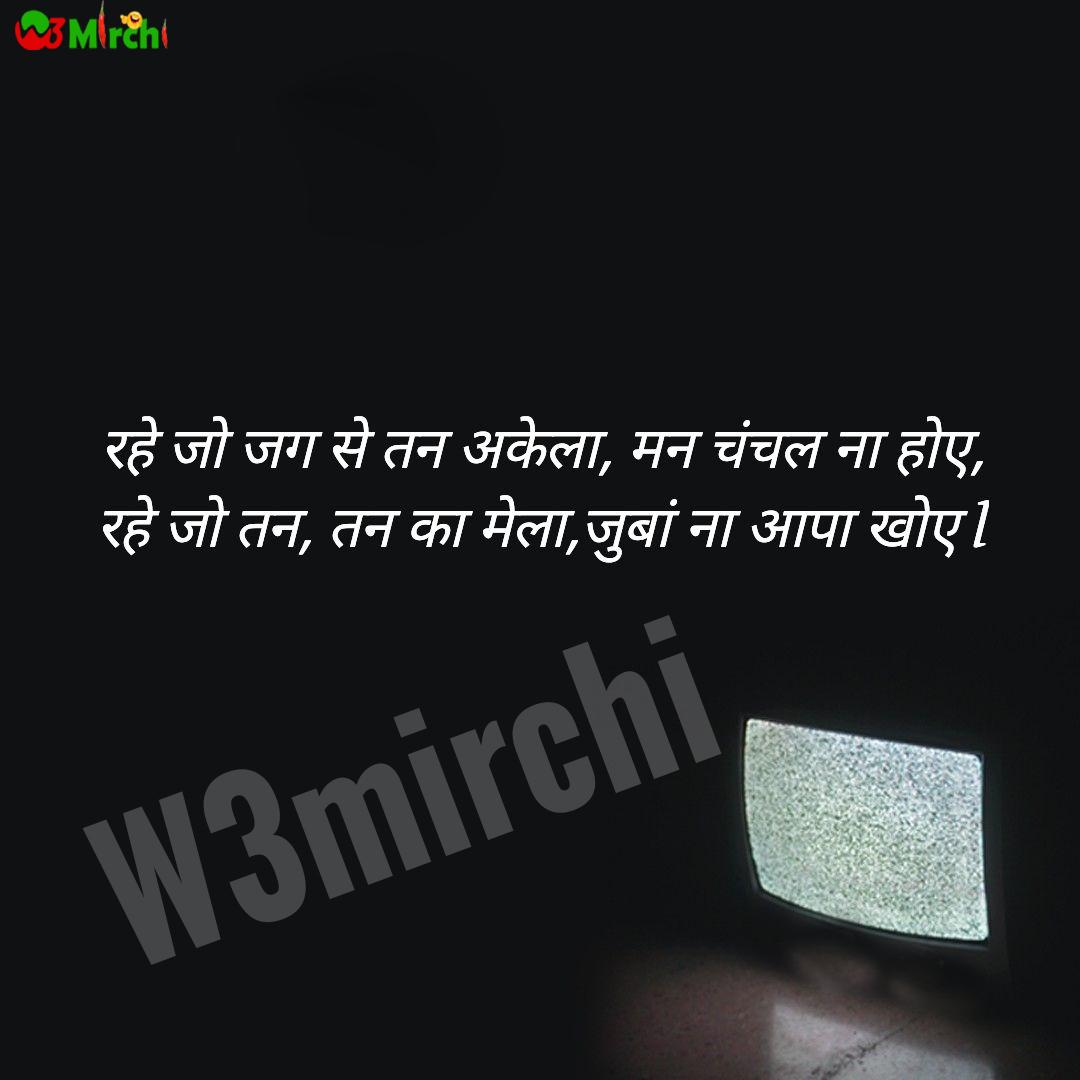 Romantic Shayari  रहे जो जग से तन अकेला,