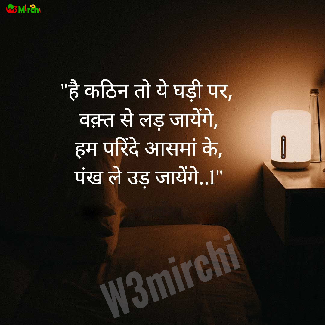 Love Shayari  है कठिन तो ये घड़ी पर,