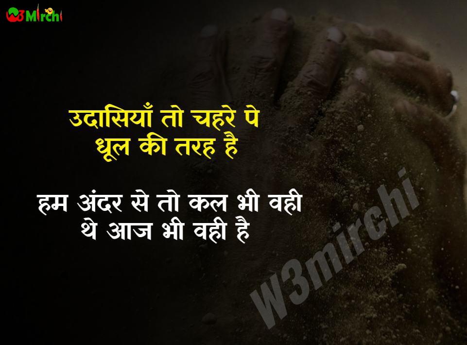 Love Shayari  उदासियाँ तो चहरे पे धूल की तरह है