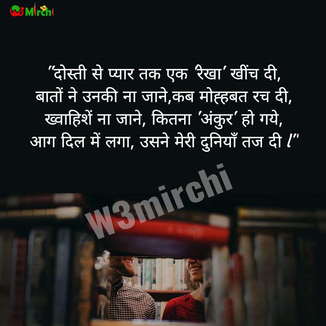 """Romantic Shayari  """"दोस्ती से प्यार तक एक"""