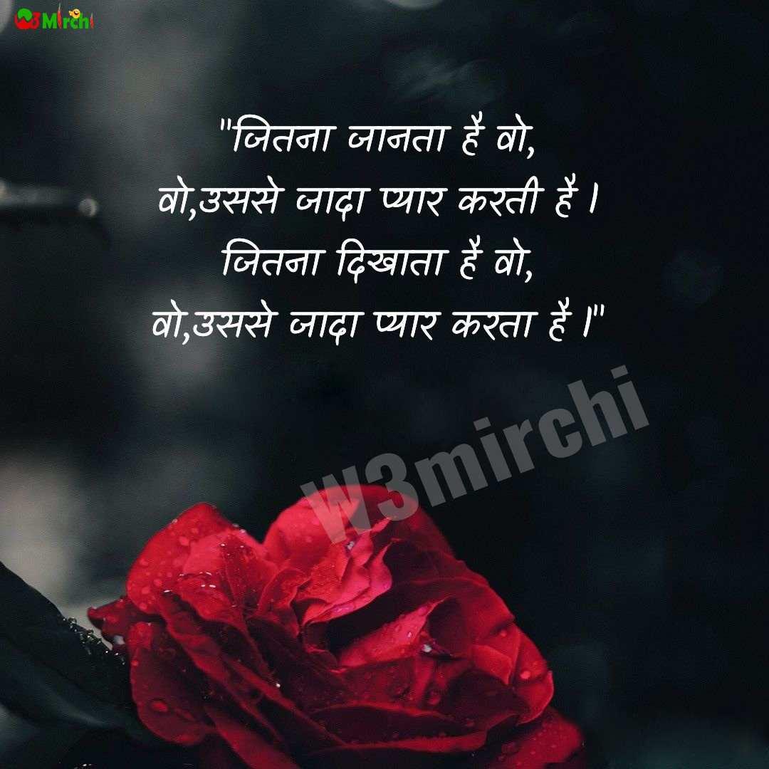 "Romantic Shayari  ""जितना जानता है वो,"