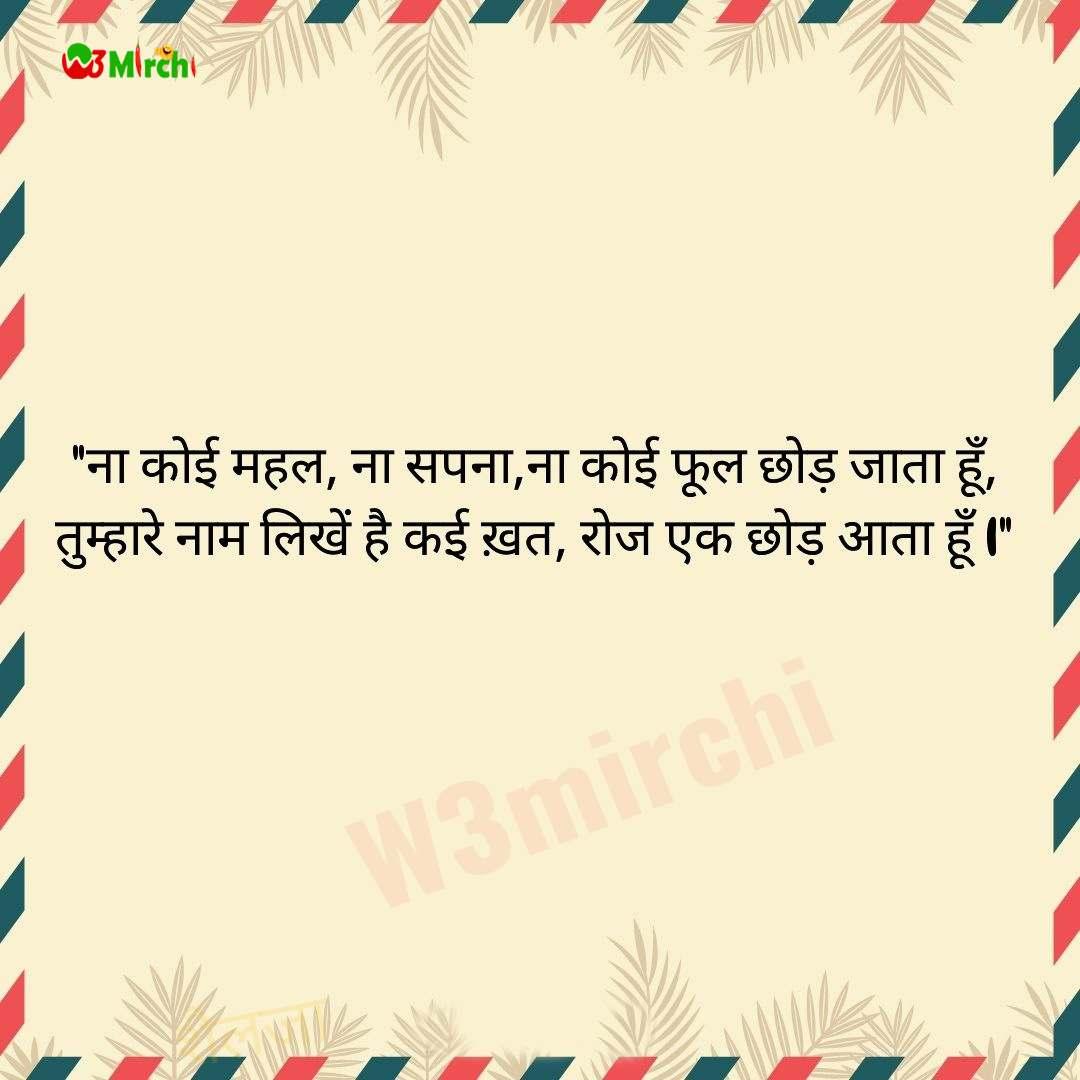 Romantic Shayari  ना कोई महल, ना सपना,