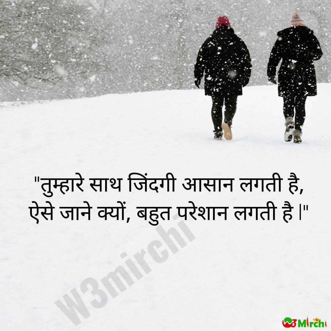 """Love Shayari """"तुम्हारे साथ जिंदगी आसान लगती है,"""
