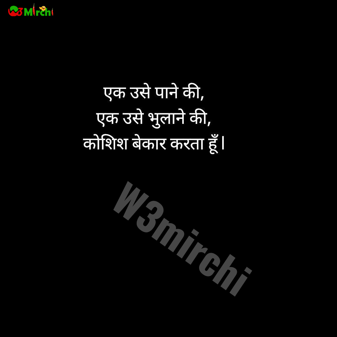 Sad Shayari  एक उसे पाने की,