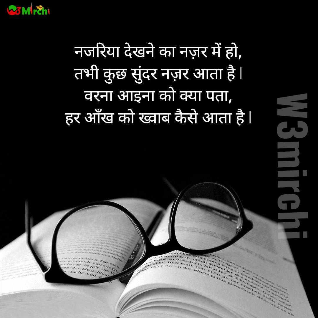 Romantic Shayari  नजरिया देखने का नज़र में हो,
