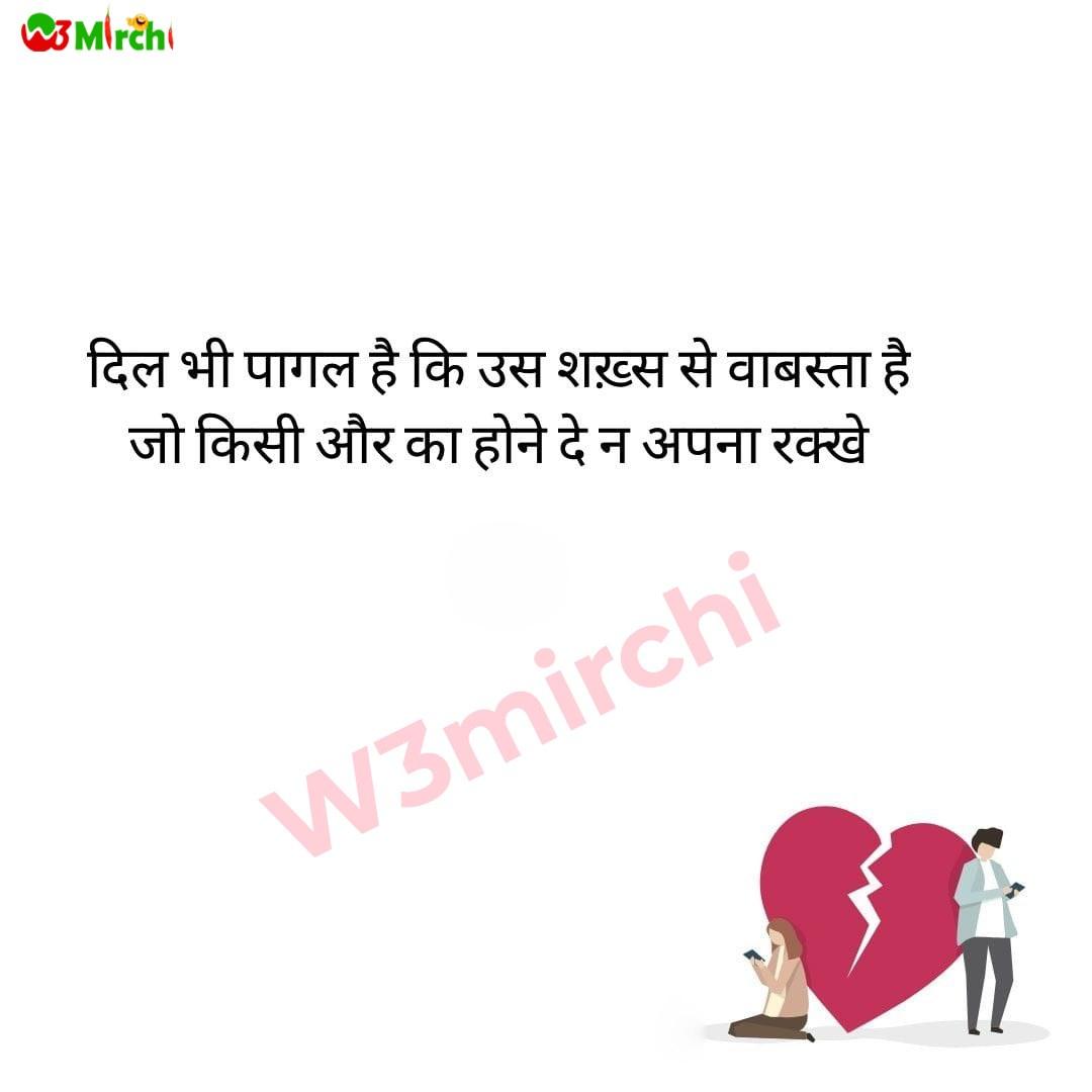 Sad Shayari  दिल भी पागल है