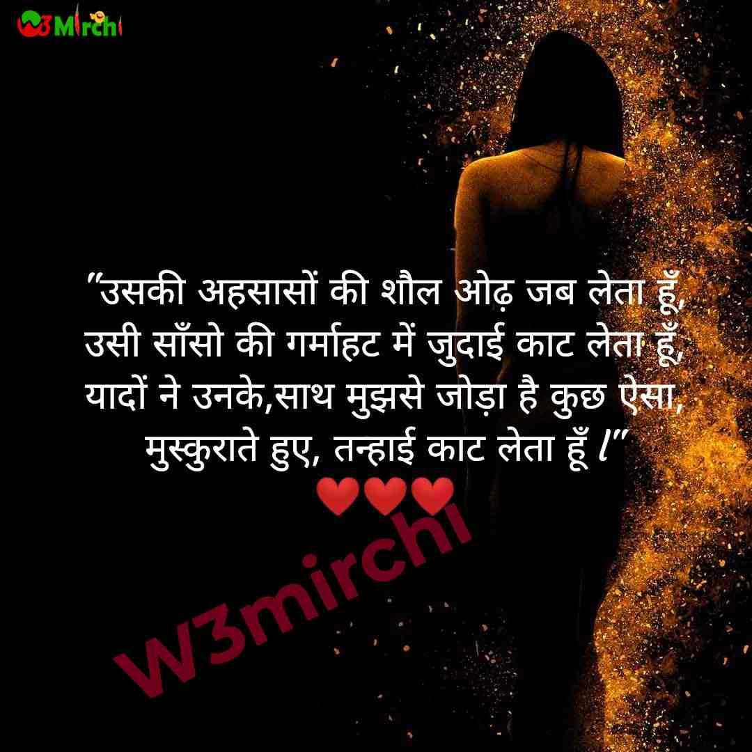 """Romantic Shayari  """"उसकी अहसासों की शौल ओढ़ जब लेता हूँ,"""