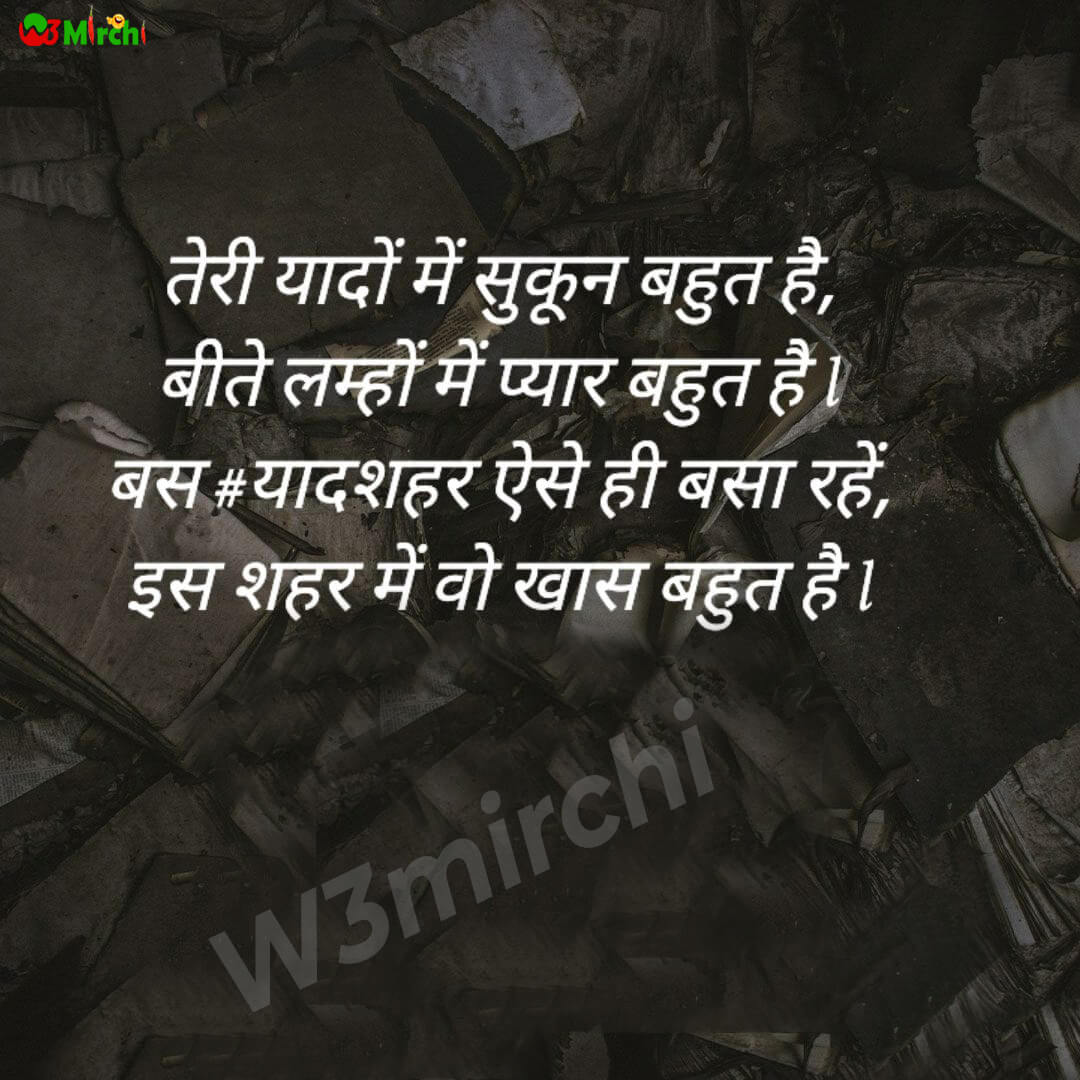 Love Shayari  तेरी यादों में सुकून बहुत है,
