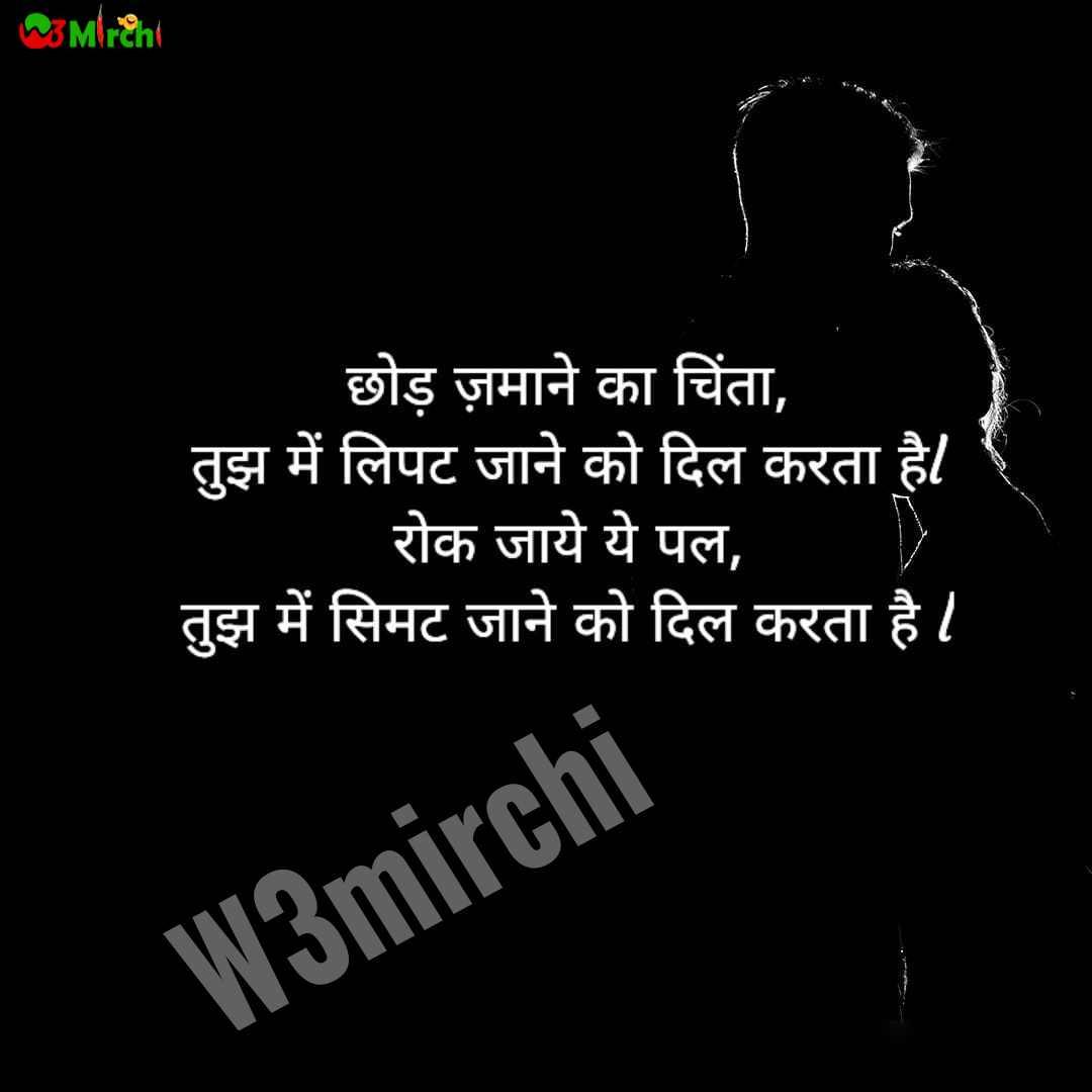 Romantic Shayari   छोड़ ज़माने का चिंता,