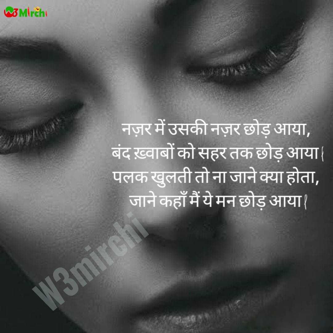 Sad Shayari  नज़र में उसकी नज़र छोड़ आया,