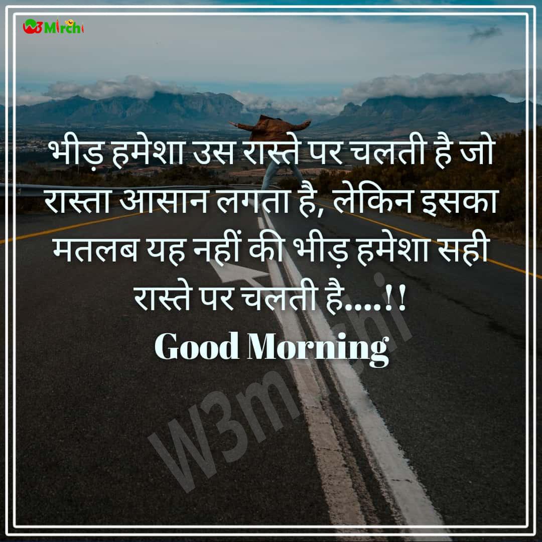 Good Morning Shayari  भीड़ हमेशा उस रास्ते पर चलती है