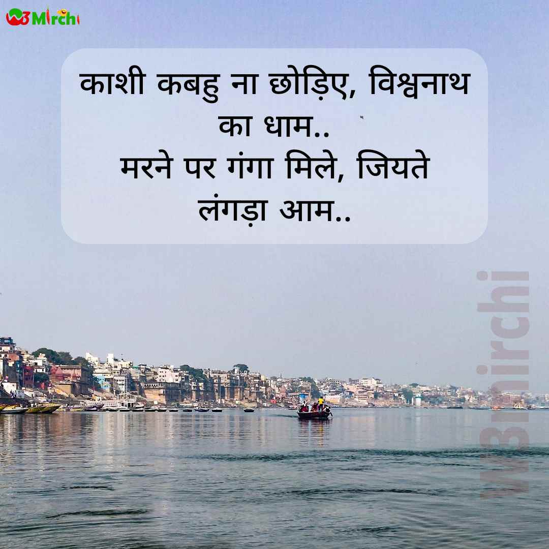 Love Shayari  काशी कबहु ना छोड़िए,