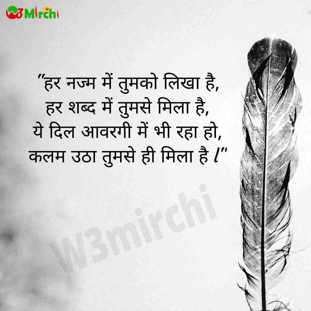 """Love Shayari  """"हर नज्म में तुमको लिखा है,"""