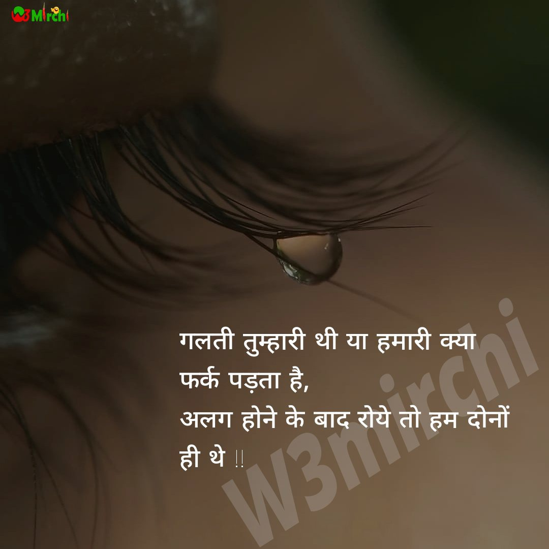 Romantic Shayari   गलती तुम्हारी थी