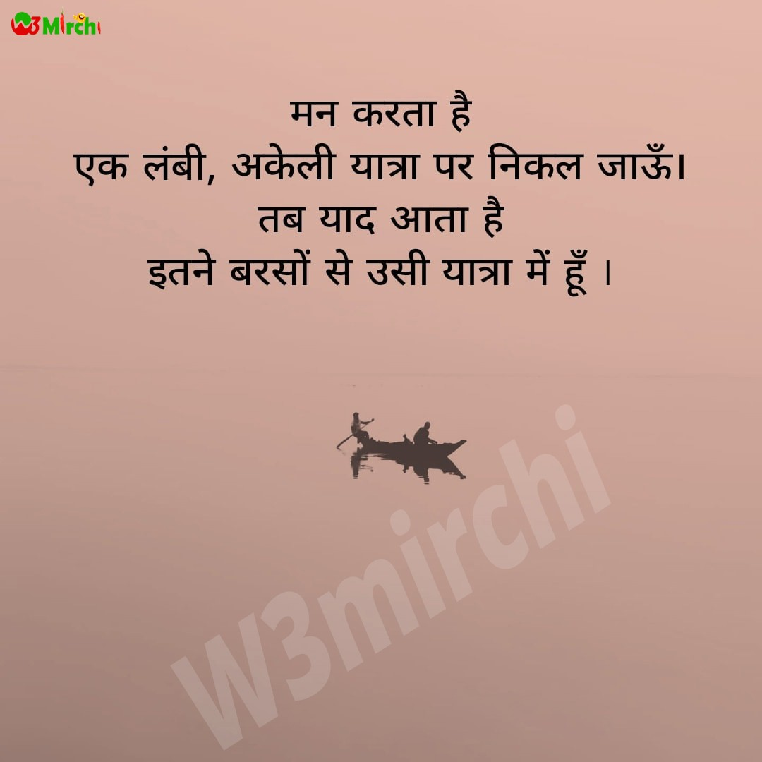 Sad Shayari  मन करता है