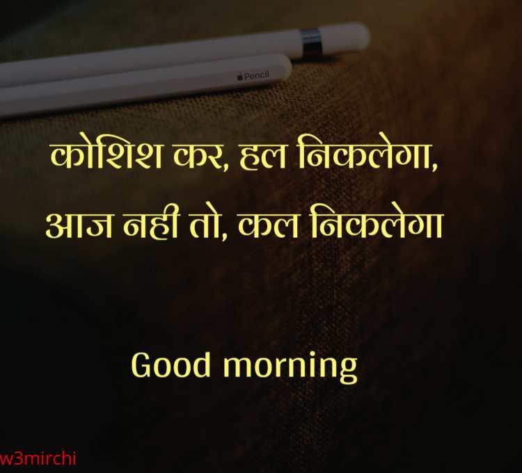 आज नहीं तो कल निकलेगा  Aaj Ka Suvichar