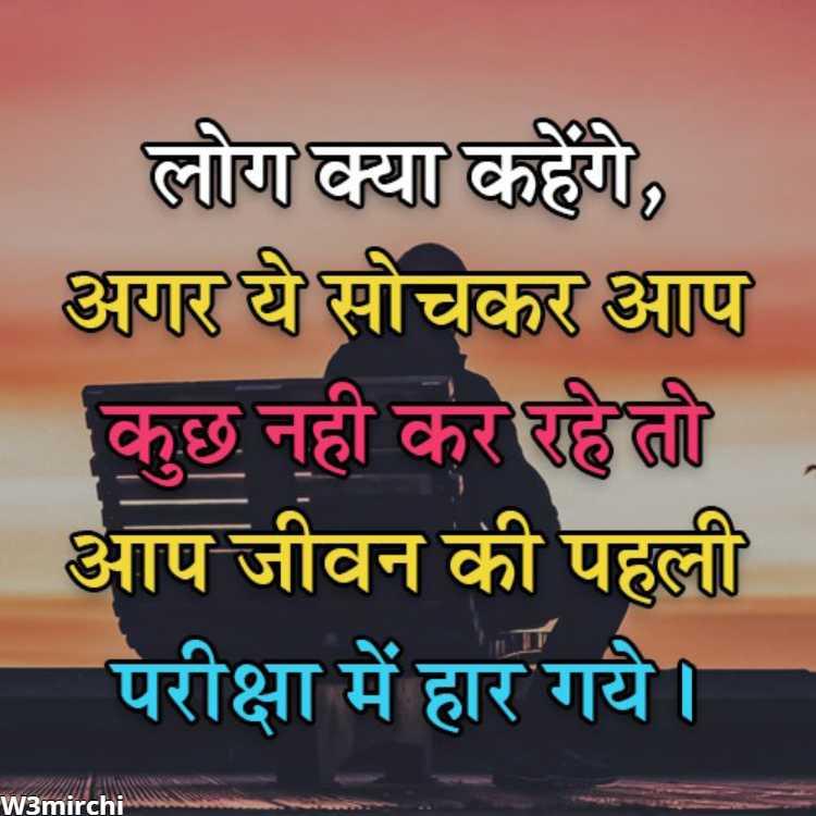 Aaj Ka Suvichar