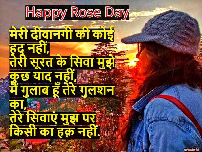 मैं गुलाब हूँ तेरे गुलशन का Rose Day Shayari