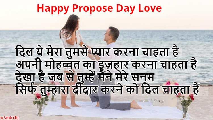 अपनी मोहब्बत का इज़हार करना चाहता है Propose Day Shayari