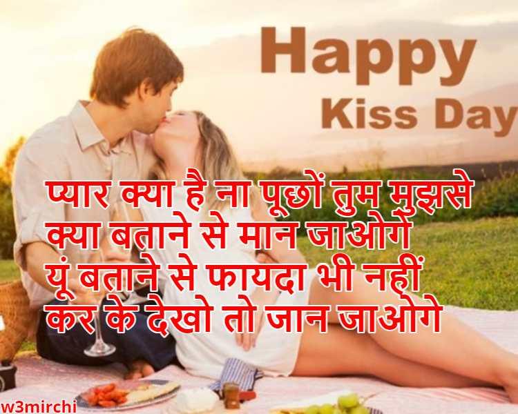 प्यार क्या है ना पूछों तुम मुझसे Kiss Day Shayari
