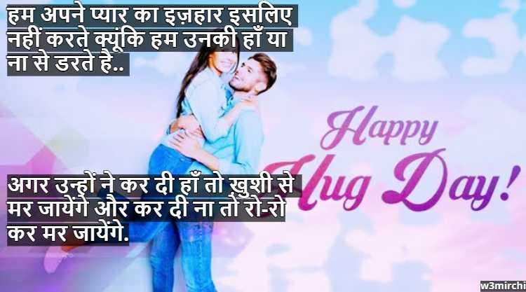 हम अपने प्यार का इज़हार इसलिए नहीं करते Propose Day Shayari