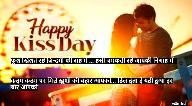 दिल देता है यही दुआ हर बार आपको… Happy Kiss Day