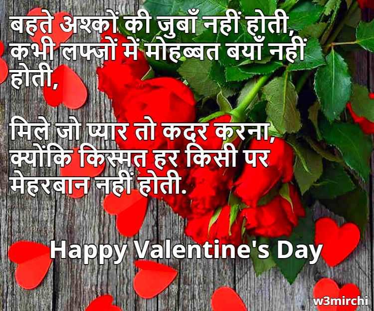 मिले जो प्यार तो कदर करना Happy Valentine