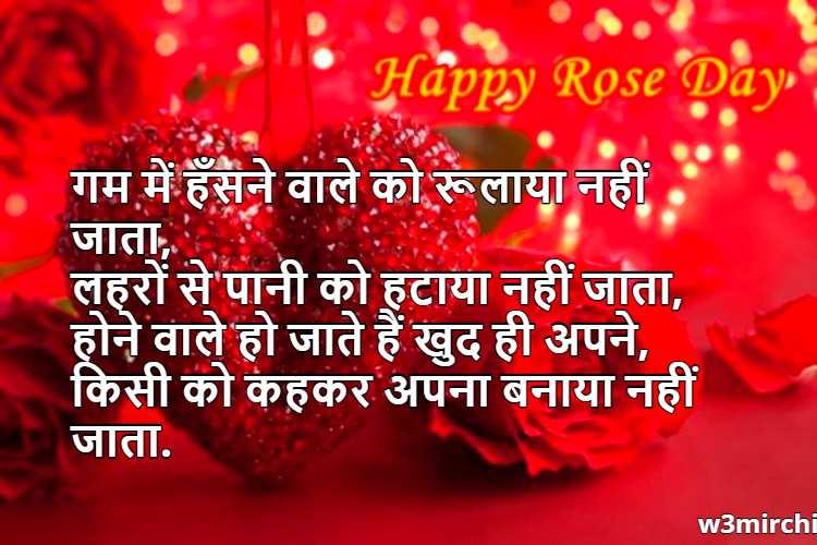 होने वाले हो जाते हैं खुद ही अपने Rose Day Shayari