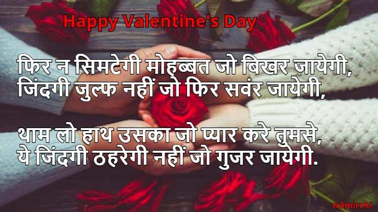 फिर न सिमटेगी मोहब्बत जो बिखर जायेगी Happy Valentine