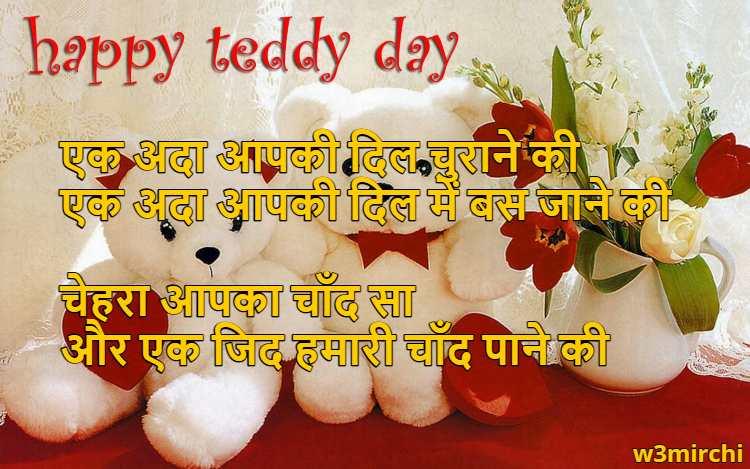 और एक जिद हमारी चाँद पाने की Teddy Day Shayari