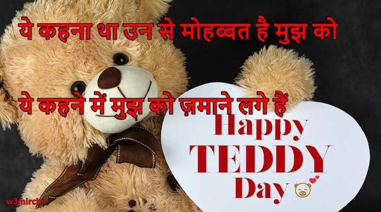 ये कहना था उन से मोहब्बत है मुझ को Happy Teddy Day