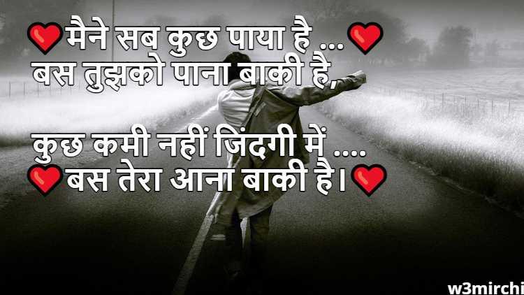 बस तुझको पाना बाकी है Love Shayari