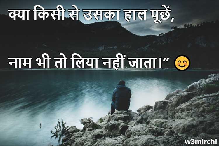 क्या किसी से उसका हाल पूछें Heart Broken Shayari