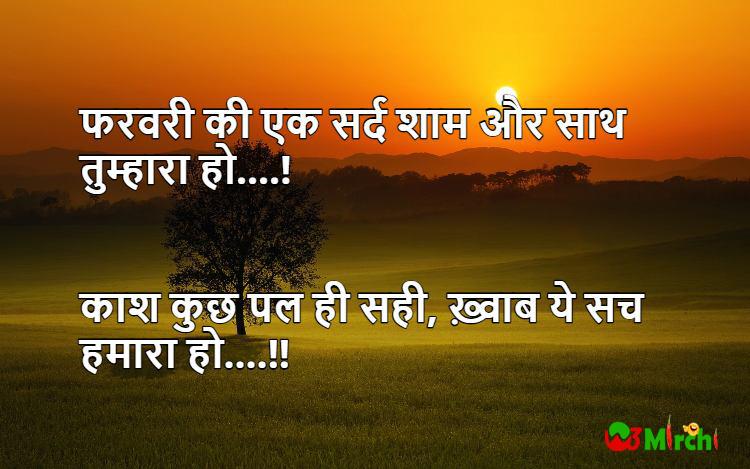 फरवरी की एक सर्द शाम और साथ तुम्हारा हो....! Love Shayari