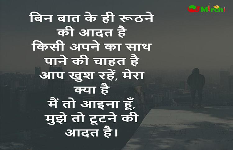 Bina baat ke hi ruthane ki aadat hain..  Sad Shayari