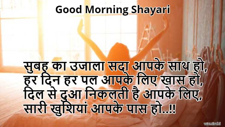 सुबह का उजाला सदा आपके साथ हो, Good Morning Shayari