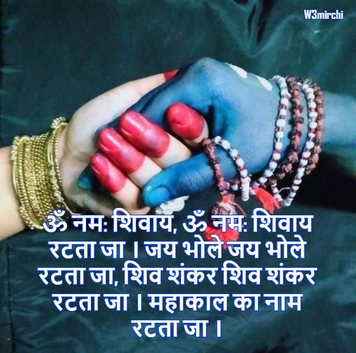 शिव शंकर शिव शंकर रटता जा  महाकाल का नाम रटता जा.. HAPPY SHIVRATRI